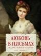 Любовь в письмах выдающихся людей XVIII - XIX века